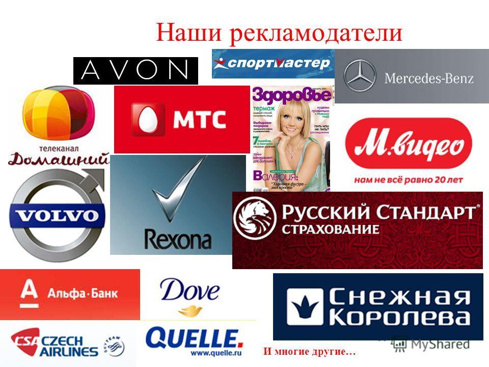 Наши рекламодатели И многие другие…