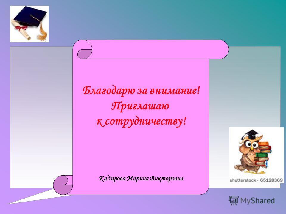Благодарю за внимание! Приглашаю к сотрудничеству! Кадирова Марина Викторовна