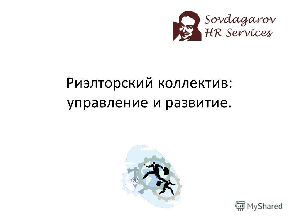 Риэлторский коллектив: управление и развитие.