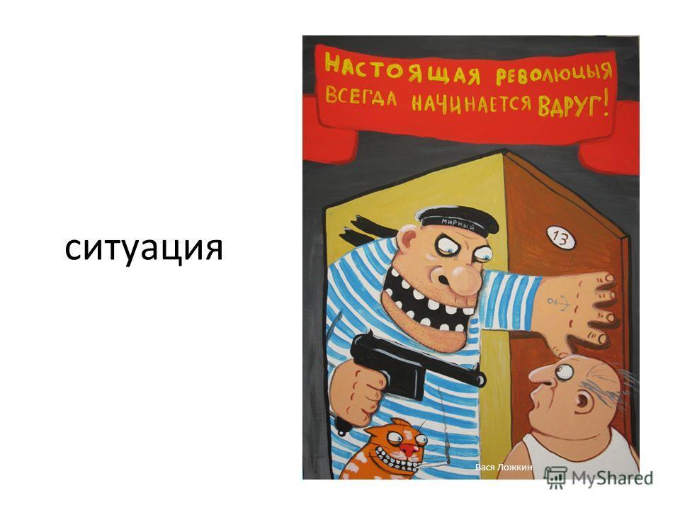 ситуация Вася Ложкин