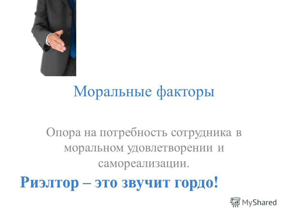 Моральные факторы Опора на потребность сотрудника в моральном удовлетворении и самореализации.