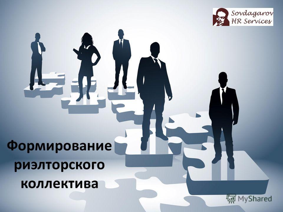 Формирование риэлторского коллектива