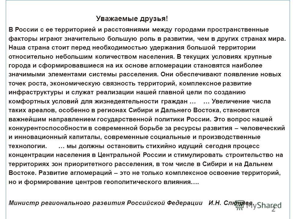 . Уважаемые друзья! В России с ее территорией и расстояниями между городами пространственные факторы играют значительно большую роль в развитии, чем в других странах мира. Наша страна стоит перед необходимостью удержания большой территории относитель