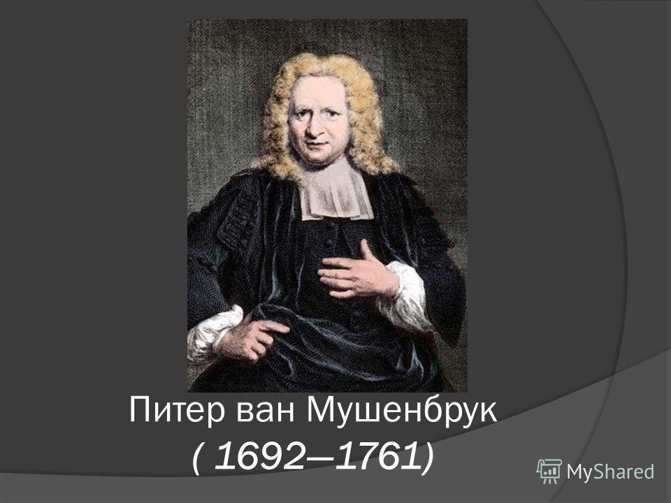 Питер ван Мушенбрук ( 16921761)