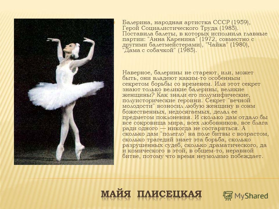 Балерина, народная артистка СССР (1959), Герой Социалистического Труда (1985). Поставила балеты, в которых исполнила главные партии:
