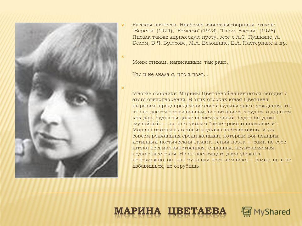 Русская поэтесса. Наиболее известны сборники стихов: