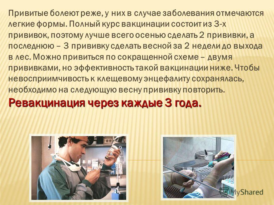 Вакцинация и ревакцинация клещевого энцефалита
