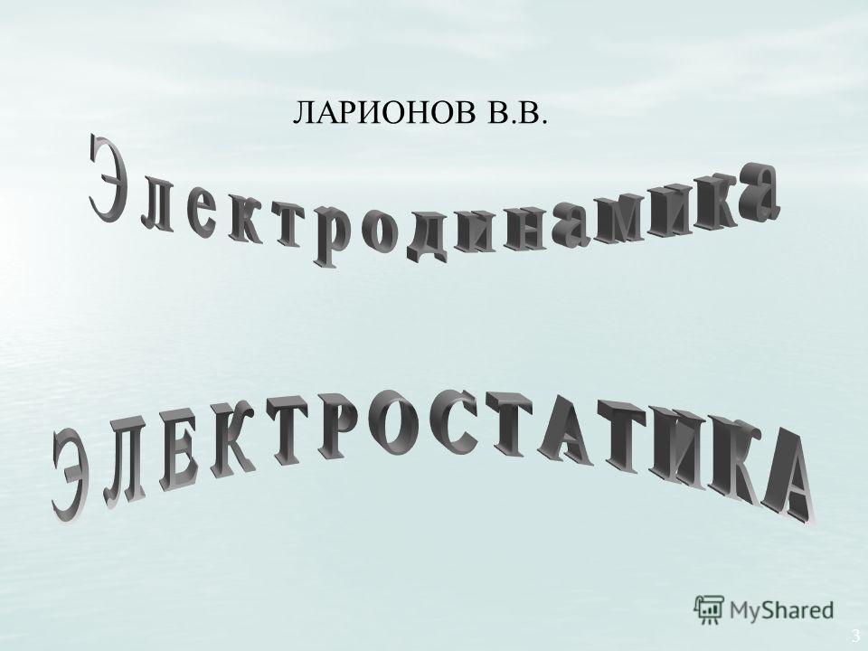 3 ЛАРИОНОВ В.В.
