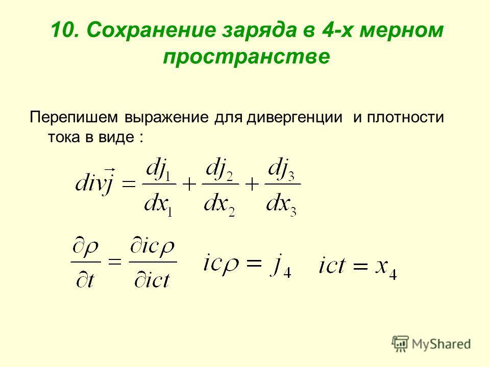 10. Сохранение заряда в 4-х мерном пространстве Перепишем выражение для дивергенции и плотности тока в виде :