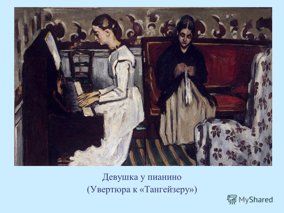 Девушка у пианино (Увертюра к «Тангейзеру»)