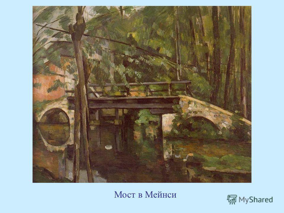 Мост в Мейнси