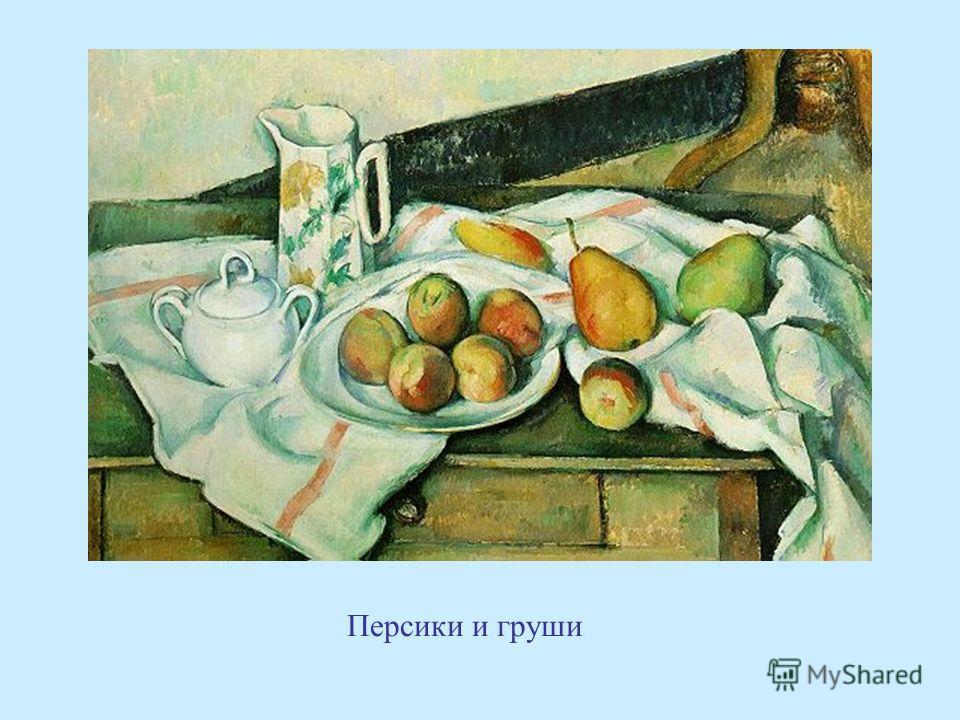 Персики и груши
