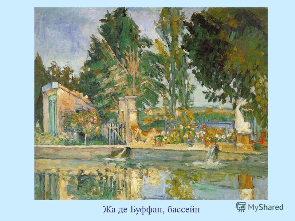 Жа де Буффан, бассейн