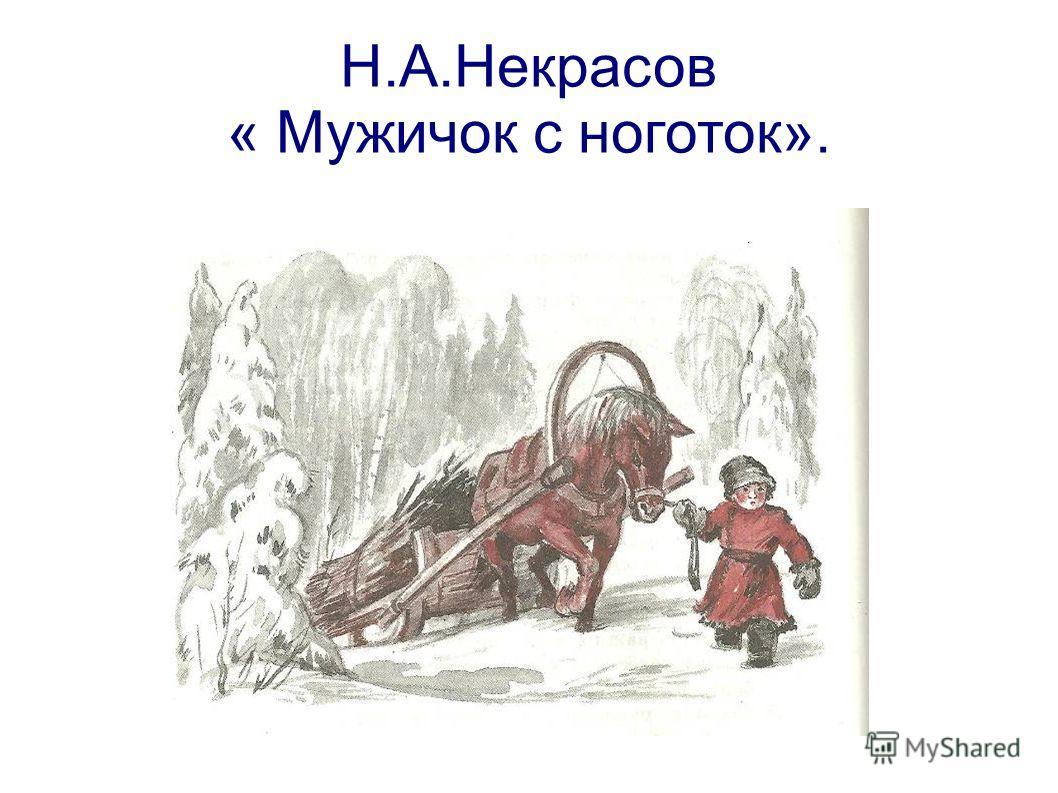 Н.А.Некрасов « Мужичок с ноготок».