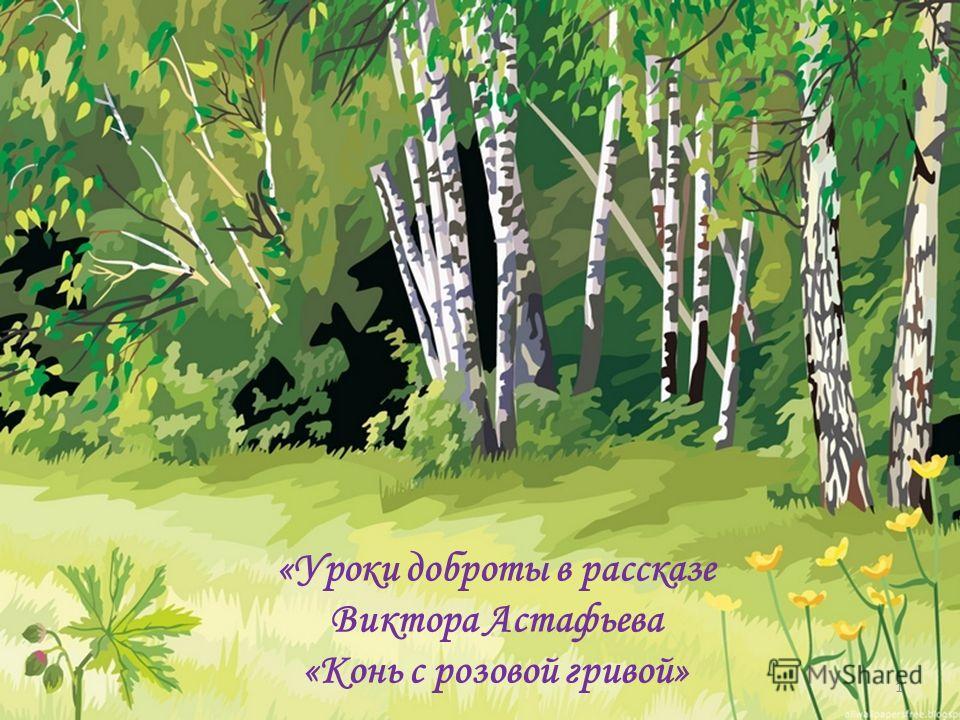 «Уроки доброты в рассказе Виктора Астафьева «Конь с розовой гривой» 1