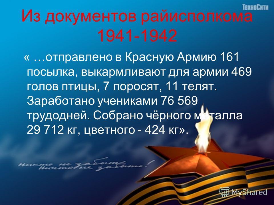 Дети вели переписку с солдатами, помогали семьям погибших фронтовиков, готовили для бойцов Красной армии подарки к Новому году и другим праздникам…