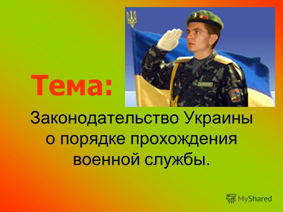 Законодательство Украины о порядке прохождения военной службы. Тема: