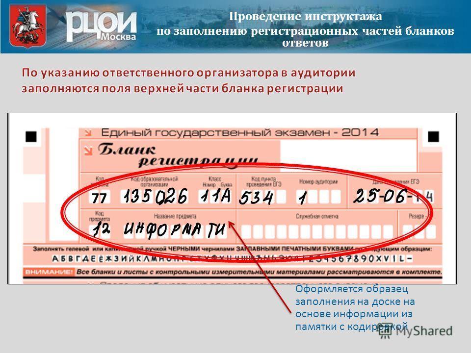Оформляется образец заполнения на доске на основе информации из памятки с кодировкой Проведение инструктажа по заполнению регистрационных частей бланков ответов 77