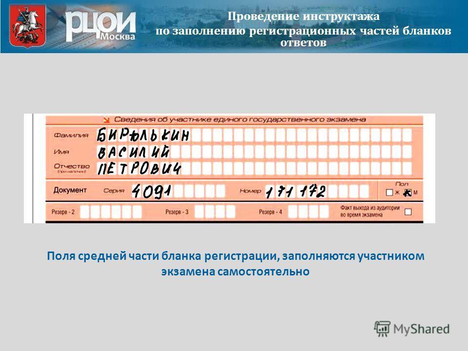 Поля средней части бланка регистрации, заполняются участником экзамена самостоятельно Проведение инструктажа по заполнению регистрационных частей бланков ответов