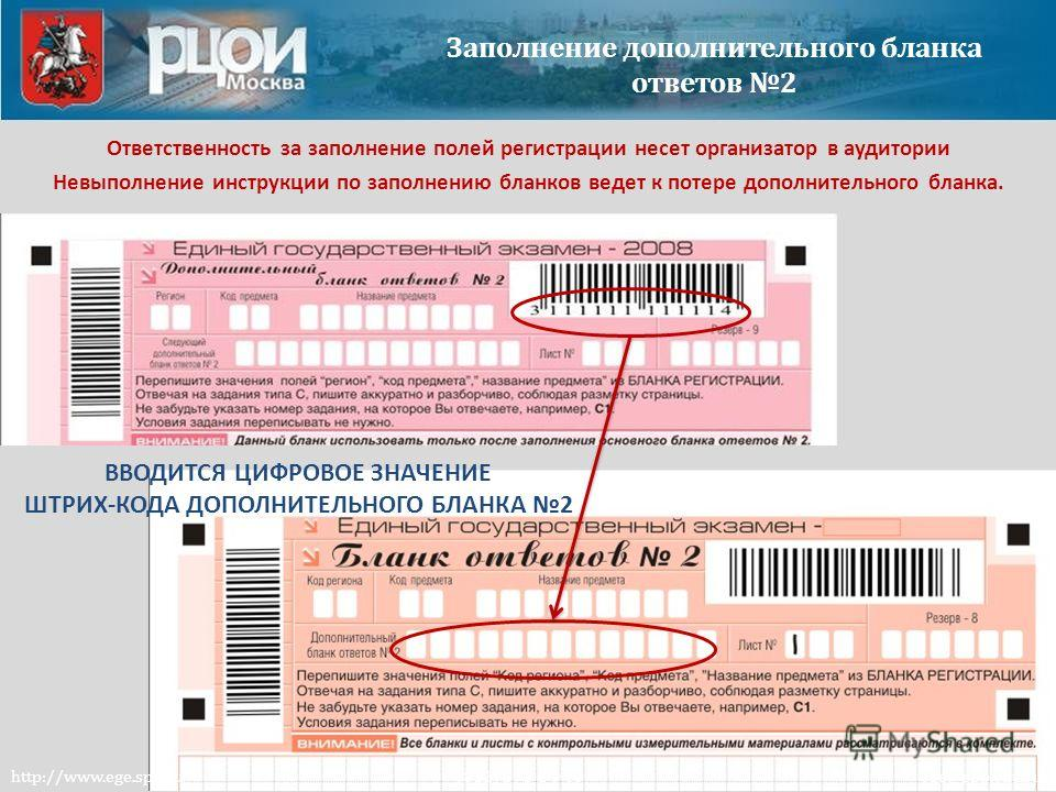 http://www.ege.spb.ru (812) 576-34-40 ege@spb.edu.ru Заполнение дополнительного бланка ответов 2 Ответственность за заполнение полей регистрации несет организатор в аудитории Невыполнение инструкции по заполнению бланков ведет к потере дополнительног
