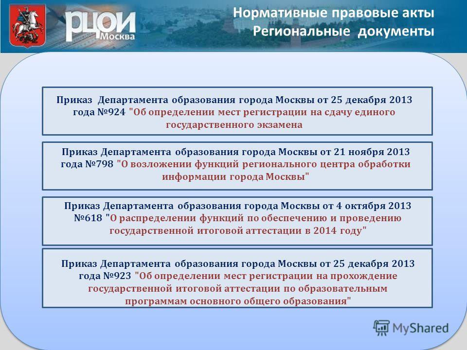 Приказ Департамента образования города Москвы от 25 декабря 2013 года 924