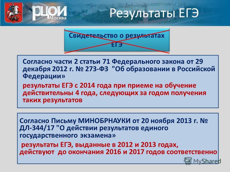 Результаты ЕГЭ Свидетельство о результатах ЕГЭ Согласно части 2 статьи 71 Федерального закона от 29 декабря 2012 г. 273-ФЗ