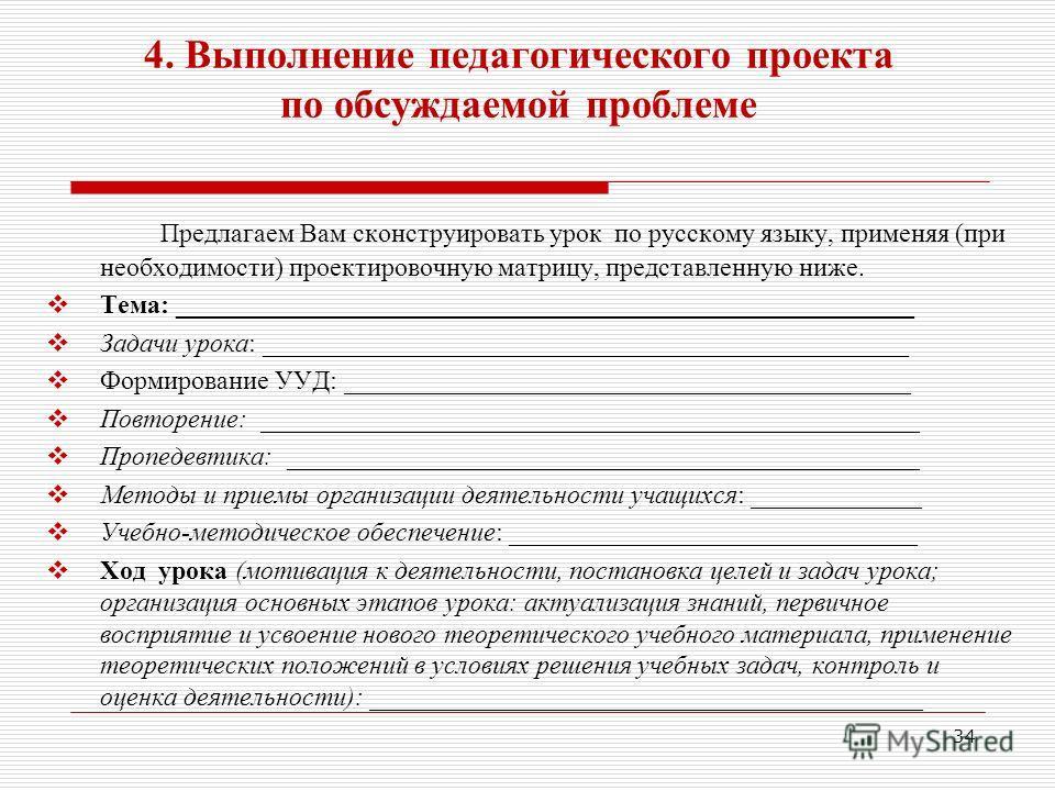 34 4. Выполнение педагогического проекта по обсуждаемой проблеме Предлагаем Вам сконструировать урок по русскому языку, применяя (при необходимости) проектировочную матрицу, представленную ниже. Тема: _________________________________________________
