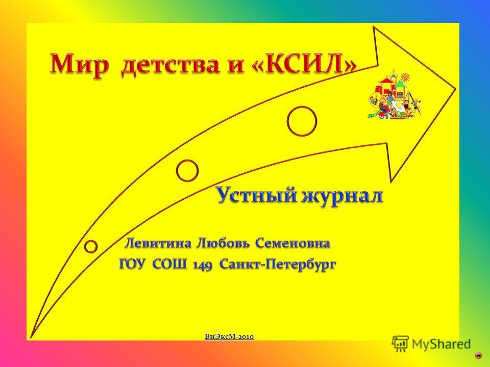 ВиЭксМ-2010