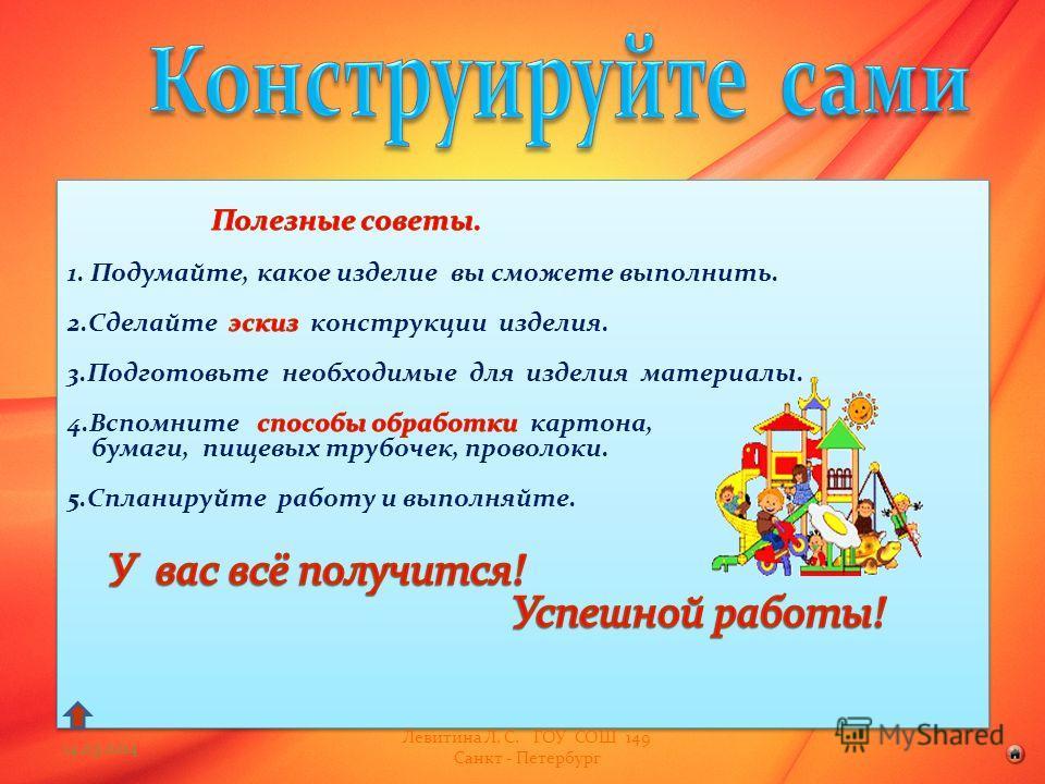 14.03.2014 Левитина Л, С. ГОУ СОШ 149 Санкт - Петербург