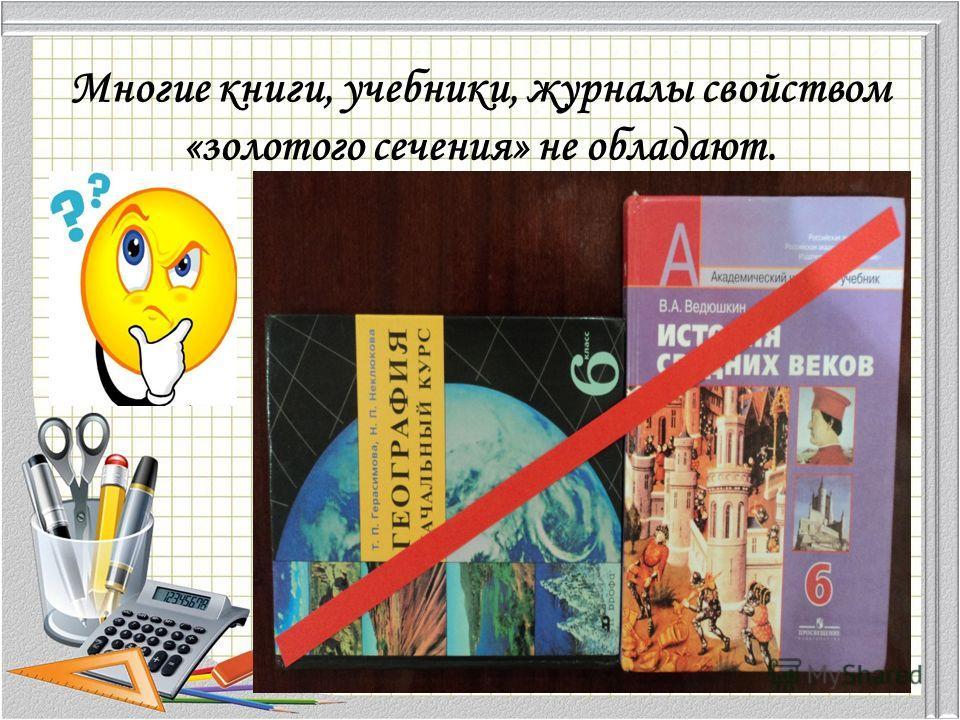 Многие книги, учебники, журналы свойством «золотого сечения» не обладают.