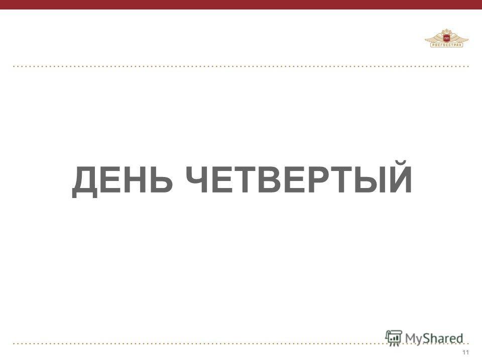 ДЕНЬ ЧЕТВЕРТЫЙ 11