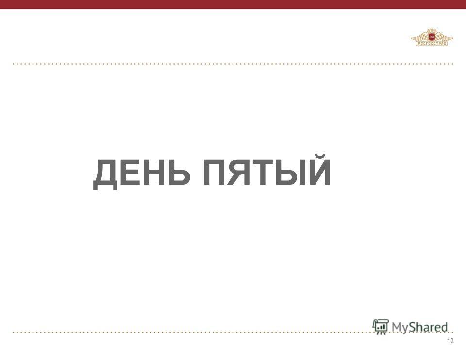 ДЕНЬ ПЯТЫЙ 13