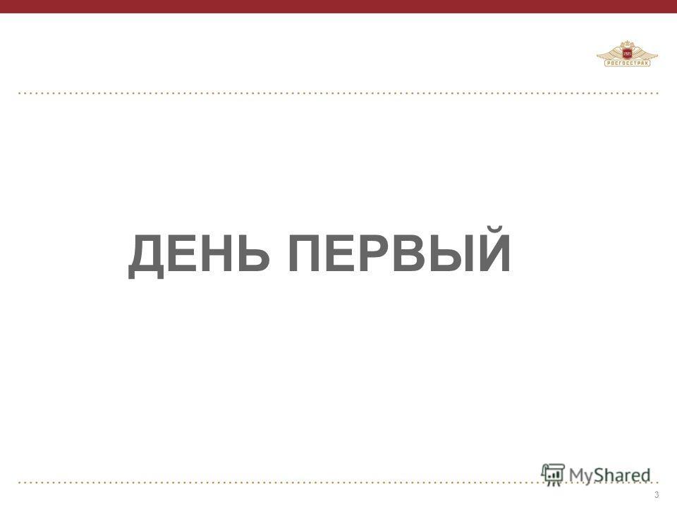 ДЕНЬ ПЕРВЫЙ 3