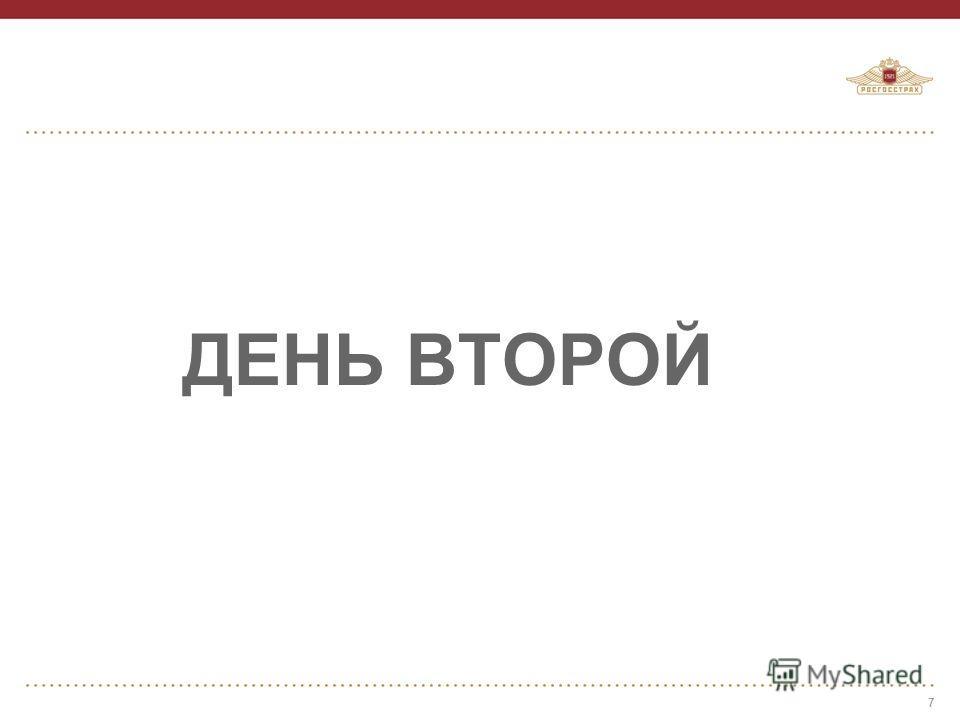 ДЕНЬ ВТОРОЙ 7