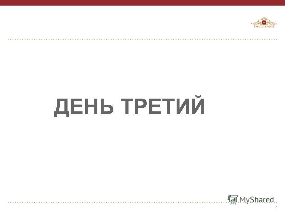 ДЕНЬ ТРЕТИЙ 9