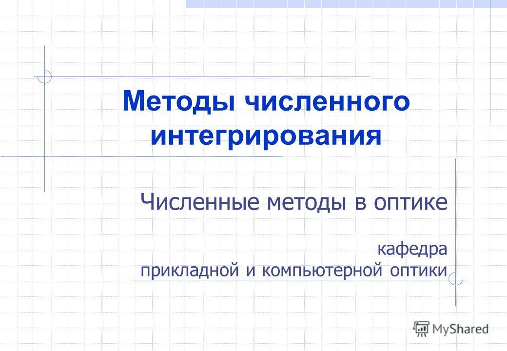 Численные методы в оптике кафедра прикладной и компьютерной оптики Методы численного интегрирования