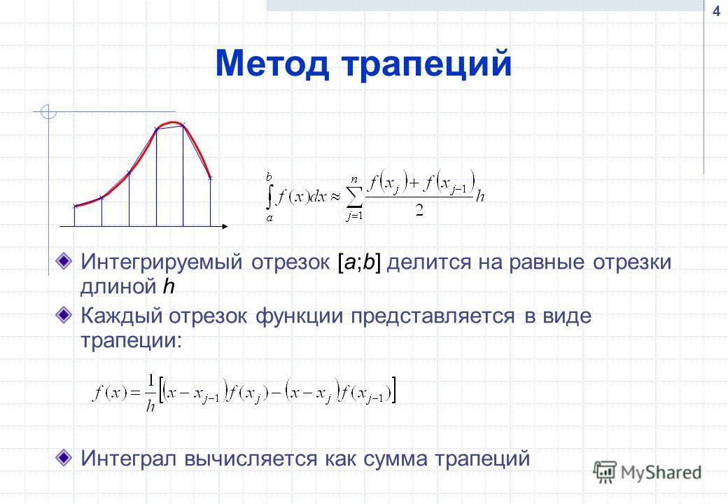 Метод трапеций Интегрируемый отрезок [a;b] делится на равные отрезки длиной h Каждый отрезок функции представляется в виде трапеции: Интеграл вычисляется как сумма трапеций 4