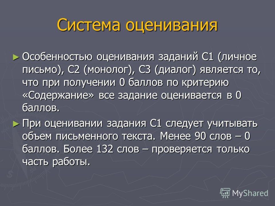 Система оценивания Особенностью оценивания заданий С1 (личное письмо), С2 (монолог), С3 (диалог) является то, что при получении 0 баллов по критерию «Содержание» все задание оценивается в 0 баллов. Особенностью оценивания заданий С1 (личное письмо),