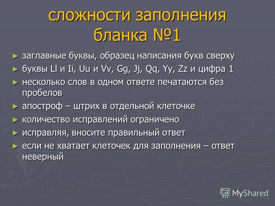 сложности заполнения бланка 1 заглавные буквы, образец написания букв сверху заглавные буквы, образец написания букв сверху буквы Ll и Ii, Uu и Vv, Gg, Jj, Qq, Yy, Zz и цифра 1 буквы Ll и Ii, Uu и Vv, Gg, Jj, Qq, Yy, Zz и цифра 1 несколько слов в одн