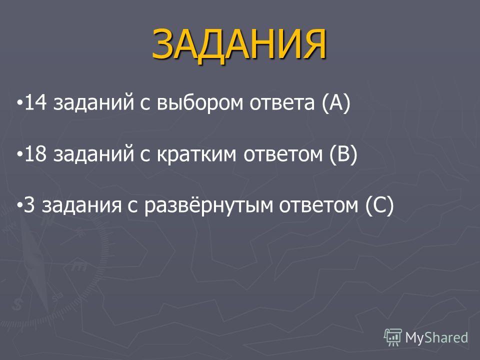 ЗАДАНИЯ 14 заданий с выбором ответа (А) 18 заданий с кратким ответом (В) 3 задания с развёрнутым ответом (С)