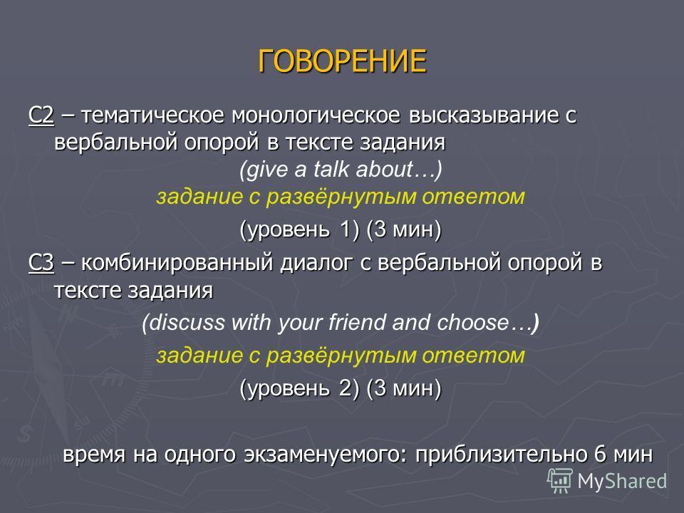 ГОВОРЕНИЕ C2 – тематическое монологическое высказывание с вербальной опорой в тексте задания (give a talk about…) задание с развёрнутым ответом (уровень 1) (3 мин) C3 – комбинированный диалог с вербальной опорой в тексте задания (discuss with your fr