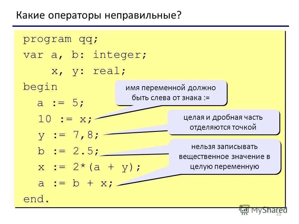 21 program qq; var a, b: integer; x, y: real; begin a := 5; 10 := x; y := 7,8; b := 2.5; x := 2*(a + y); a := b + x; end. program qq; var a, b: integer; x, y: real; begin a := 5; 10 := x; y := 7,8; b := 2.5; x := 2*(a + y); a := b + x; end. Какие опе