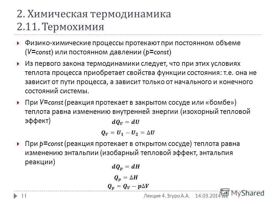 2. Химическая термодинамика 2.11. Термохимия 14.03.2014 Лекция 4. Згуро А. А. 11 Физико - химические процессы протекают при постоянном объеме (V=const) или постоянном давлении (p=const) Из первого закона термодинамики следует, что при этих условиях т