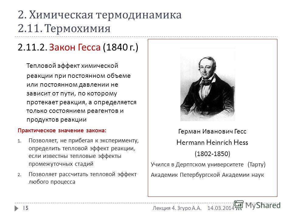 2. Химическая термодинамика 2.11. Термохимия 2.11.2. Закон Гесса (1840 г.) Тепловой эффект химической реакции при постоянном объеме или постоянном давлении не зависит от пути, по которому протекает реакция, а определяется только состоянием реагентов