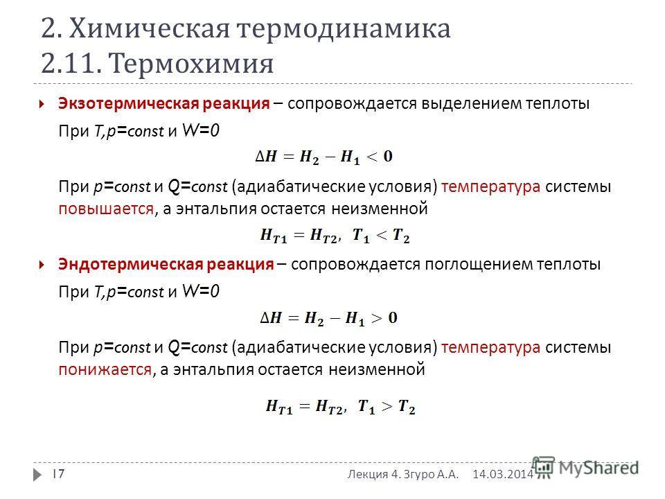 2. Химическая термодинамика 2.11. Термохимия Экзотермическая реакция – сопровождается выделением теплоты При Т, р =const и W=0 При р =const и Q=const ( адиабатические условия ) температура системы повышается, а энтальпия остается неизменной Эндотерми