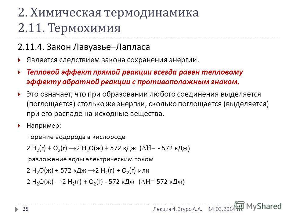 2. Химическая термодинамика 2.11. Термохимия 2.11.4. Закон Лавуазье – Лапласа Является следствием закона сохранения энергии. Тепловой эффект прямой реакции всегда равен тепловому эффекту обратной реакции с противоположным знаком. Это означает, что пр