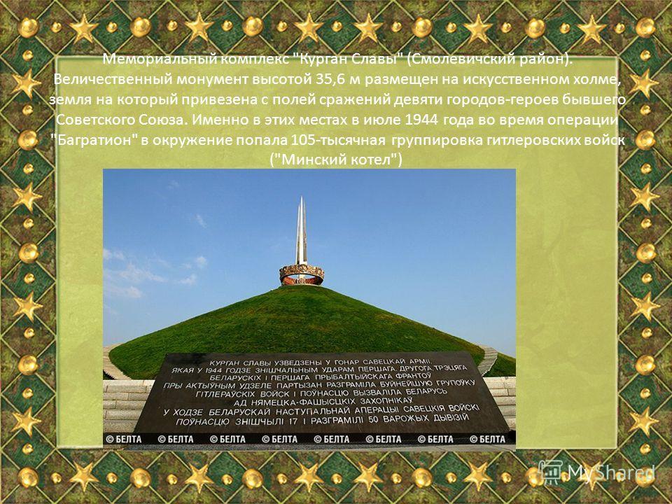 Презентация памятники вов в беларуси купить памятник в дмитрове