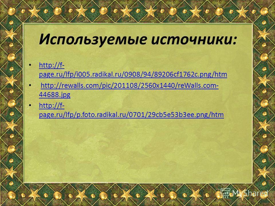 Используемые источники: http://f- page.ru/lfp/i005.radikal.ru/0908/94/89206cf1762c.png/htm http://f- page.ru/lfp/i005.radikal.ru/0908/94/89206cf1762c.png/htm http://rewalls.com/pic/201108/2560x1440/reWalls.com- 44688.jpghttp://rewalls.com/pic/201108/
