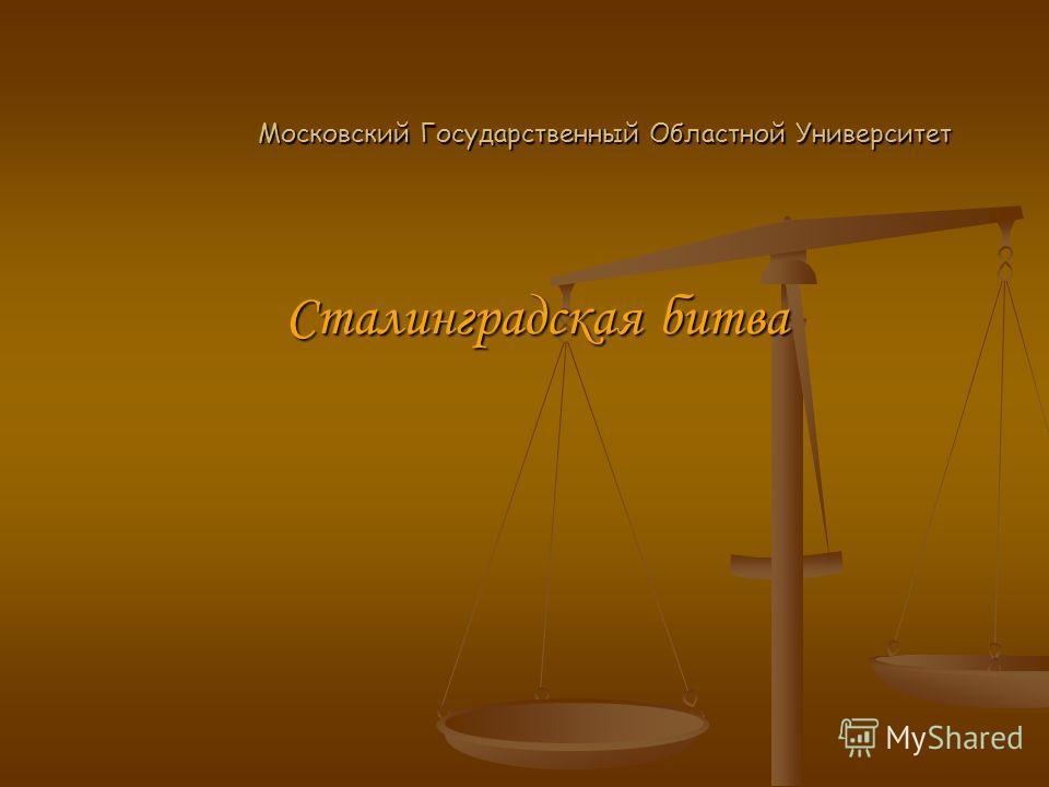 Московский Государственный Областной Университет Сталинградская битва