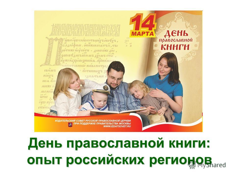 День православной книги: опыт российских регионов